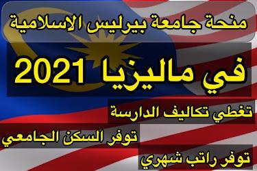 منح دراسىة مجانية 2021| منحة جامعة بيرليس الاسلامية في ماليزيا 2021