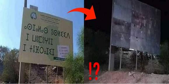 حرق لافتة مكتوبة بالامازيغية تيفيناغ