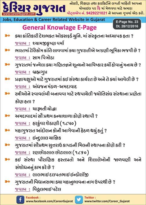 Career Gujarat General Knowledge Page (Dt. 28/12/2016)