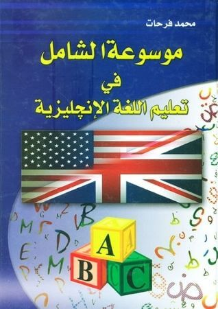 7- كتاب موسوعة الشامل في تعليم اللغة الإنجليزية