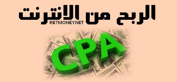 الربح من الأنترنت عن طريق Cpa