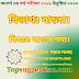 Honors 3rd Year Exam 2019 -2020 Bengali prose. অনার্স ৩য় বর্ষ পরীক্ষা ২০১৯-২০২০ বাংলা গদ্য ১০০% কমন উপযোগী সাজেশন।