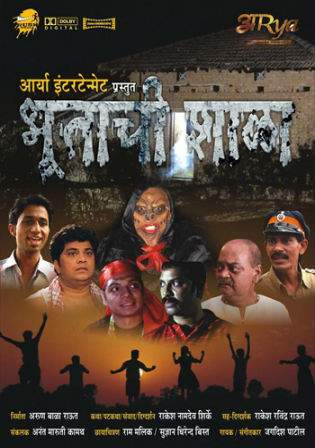 Bhootachi Shala 2012 HDRip 750MB Marathi Movie 720p Watch Online Full Movie Download bolly4u