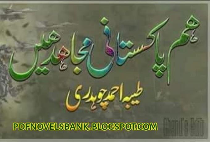 Hum Pakistani Mujahid Hain Novel by Tayyaba Chuadry Complete Pdf Download