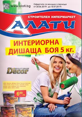 АЛАТИ Каталог - Брошура от 20.06 - 10.07 2019 → ИНТЕРИОР И ДЕКОР