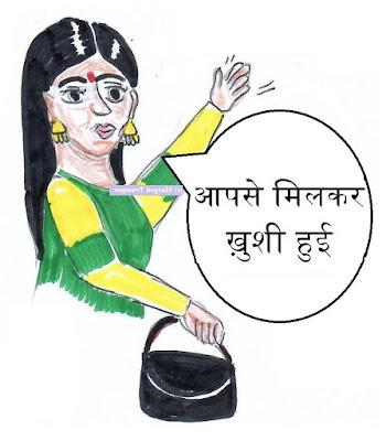 saluto hindi è stato un piacere urdu