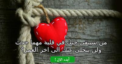 الحب, كلام في الحب, اجمل عبارات الحب, احلى الغاز الحب, اسئلة للحبيب