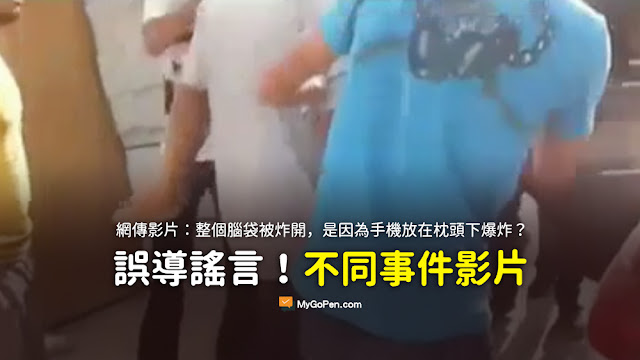 整個腦袋被炸開 因為手機放在枕頭下 爆炸 謠言 影片