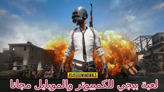 http://www.rftsite.com/2019/08/download-pubg-2019.html