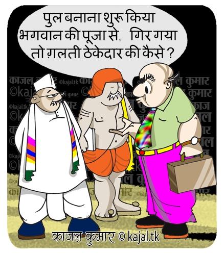 s400/2.4..2016.Cartoon.KajalKumar