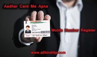 Aadhar Card Me Apna Mobile Number Register Kaise Kare