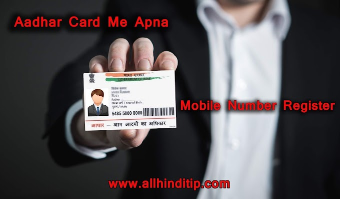 Aadhar Card Me Apna Mobile Number Register Kaise Kare