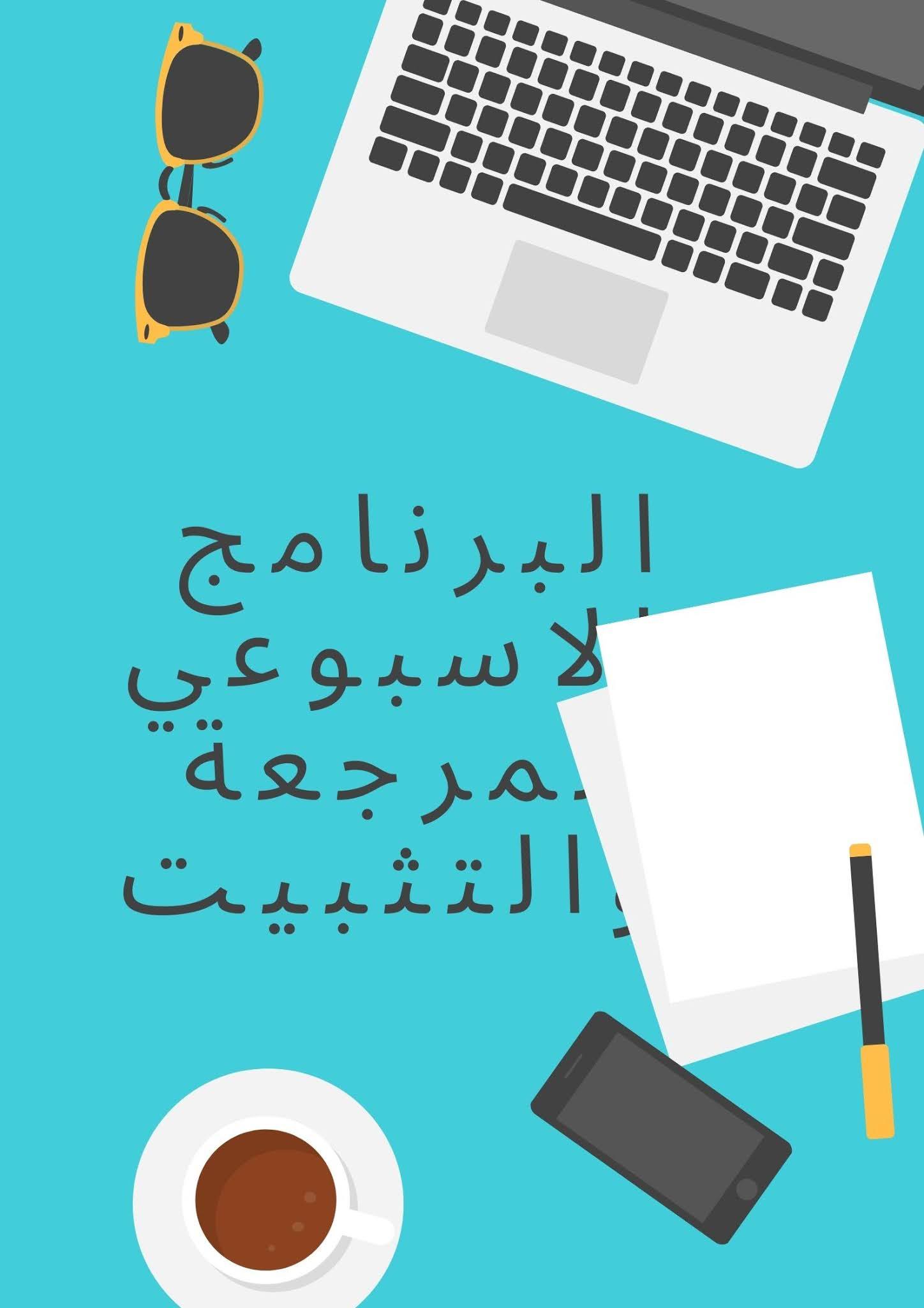 البرنامج الاسبوعي للمراجعة والتثبيت للمستوى الخامس او السادس عربية