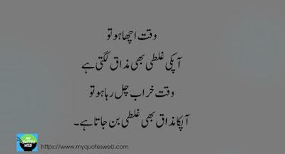 Best Urdu Quotes - Waqt Acha ho to