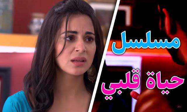 مسلسل حياة قلبي - مدبلج للعربية