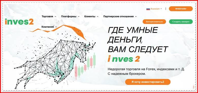 [ЛОХОТРОН] inves2.com – Отзывы, развод? Компания Inves2 Limited мошенники!