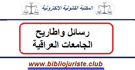 رسائل واطاريح الجامعات العراقية