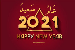 أبعت وهنئ حبايبك - صور رأس السنة 2021 | تنزيل أحلي وأجمل الصور عن السنة الجديدة 2021 Happy New Year ,تحميل رسائل sms التهنئة بمناسبة العام الجديد صور 2021 - بطاقة تهنئة بالعام الميلادي الجديد 2021 السنة الجديدة احلي مع هابي نيو يير