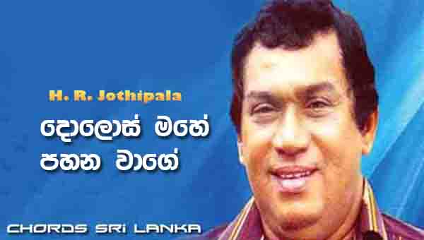 Dolos Mahe Pahana Wage Chords, H R Jothipala Songs, Dolos Mahe Pahana Wage Song Chords, H R Jothipala Songs Chords, Sinhala Song Chords,