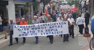 """Άρτα:""""Καταδικάζουμε  το νομοσχέδιο λαιμητόμο των εργατικών-λαϊκών-συνταξιουχικών διαδηλώσεων και αγώνων"""""""