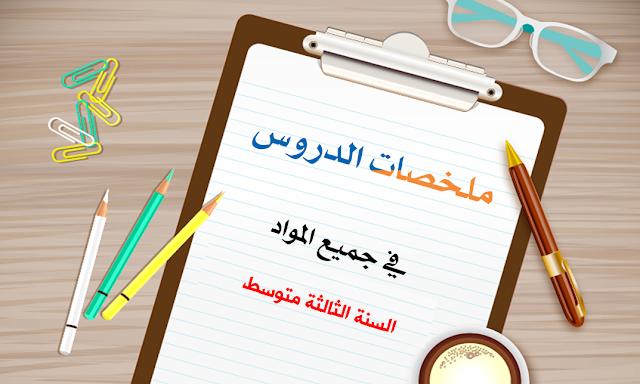 تحميل دروس السنة الثالثة متوسط في جميع المواد pdf