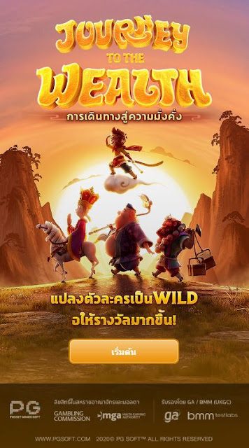 journey to the wealth pg slot