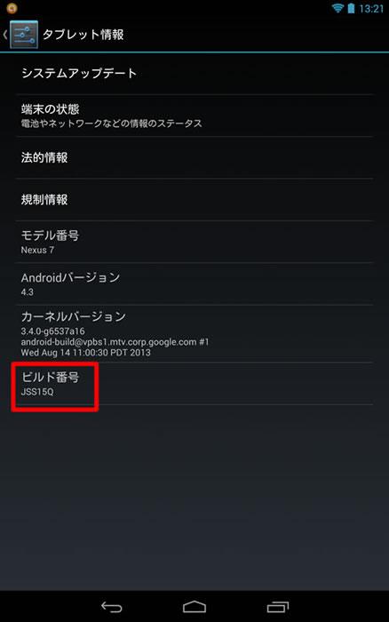 Nexus7(2013) -3