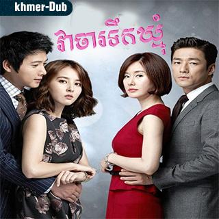 Vea Char Tik Kmom [EP.40End]