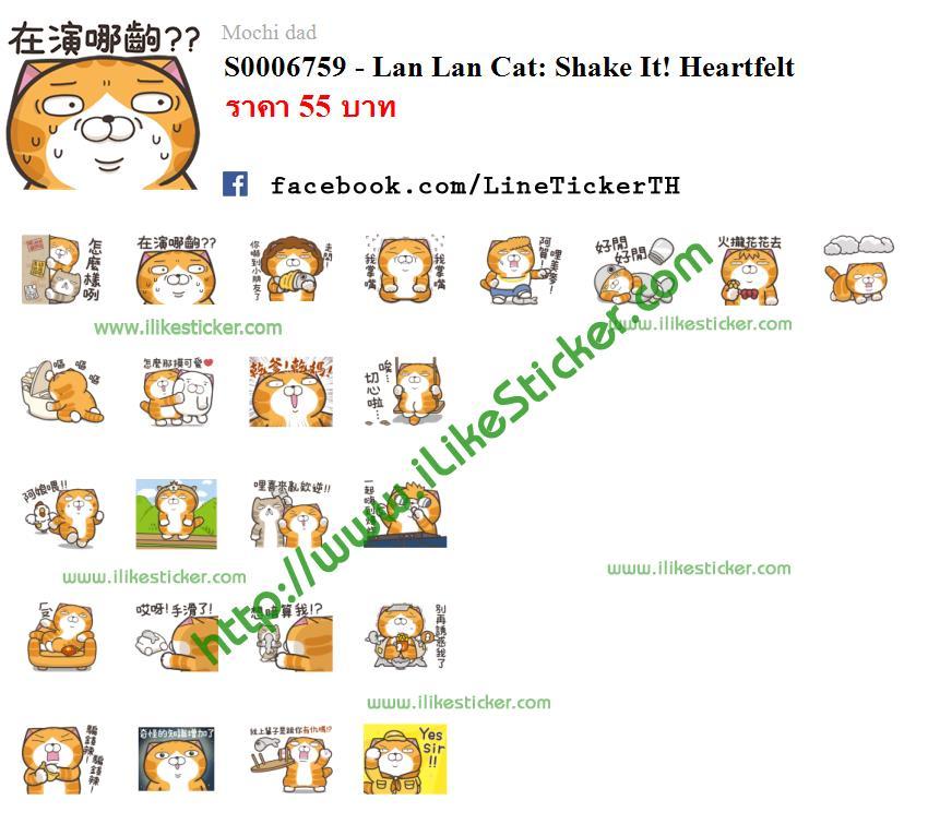 Lan Lan Cat: Shake It! Heartfelt