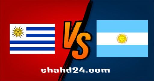 مشاهدة مباراة الأرجنتين وأوروجواي بث مباشر كورة لايف اون لاين بتاريخ 18-06-2021 كوبا أمريكا 2021