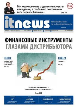 Читать онлайн журнал<br>IT News (№10октябрь 2016) <br>или скачать журнал бесплатно