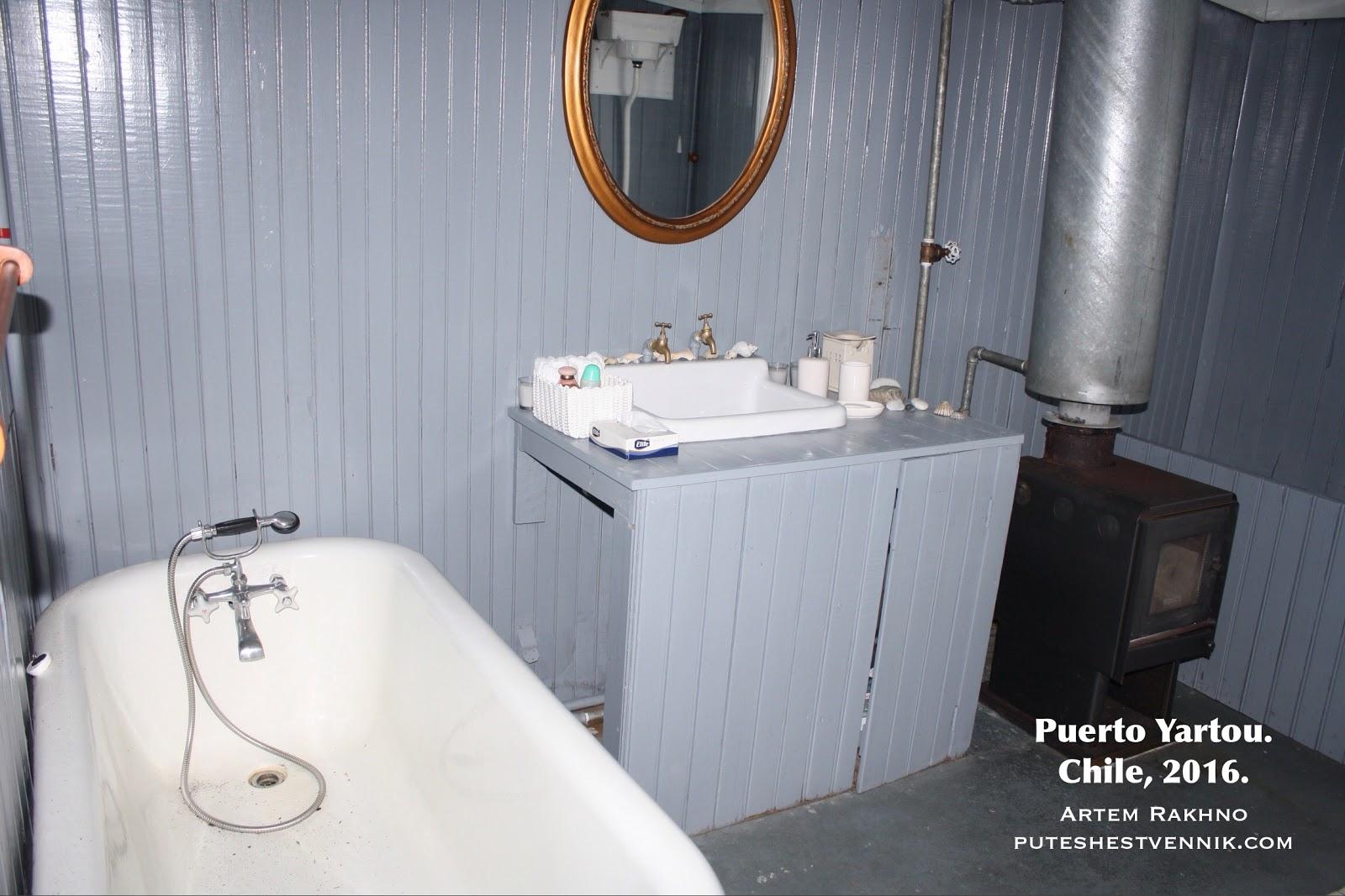 Ванна в доме эстанции Пуэрто Яртоу