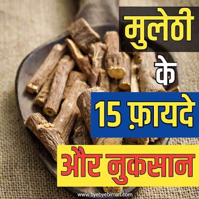 mulethi, mulethi powder, mulethi in english, mulethi in tamil, mulethi benefits, mulethi in telugu, mulethi plant, mulethi in marathi, mulethi tree, mulethi meaning in marathi, patanjali mulethi powder for face, benefits of mulethi, mulethi powder for face, mulethi meaning, mulethi benefits for skin, mulethi in kannada, mulethi side effects, what is mulethi, mulethi powder uses, mulethi for skin, mulethi ke fayde, mulethi in hindi, mulethi kwath, mulethi powder in tamil, mulethi tea, mulethi means, mulethi patanjali, mulethi powder in telugu, mulethi churna, mulethi for cough, mulethi powder ramdev, mulethi in gujarati, patanjali mulethi powder, mulethi in malayalam, mulethi meaning in telugu, mulethi powder in malayalam, mulethi powder meaning in telugu, mulethi images, mulethi powder patanjali price, mulethi botanical name, what is mulethi powder, patanjali mulethi powder price, mulethi powder price, mulethi uses, mulethi powder patanjali, mulethi powder benefits, mulethi online, mulethi in bengali, mulethi meaning in english, mulethi in pregnancy