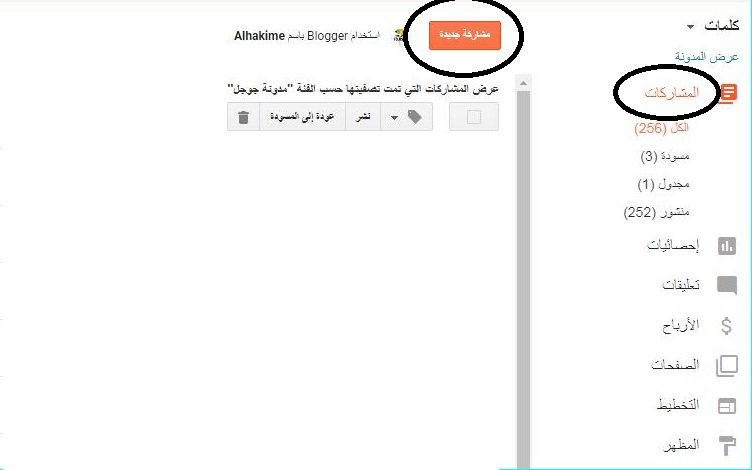 بلوجر  كيفية كتابة مدونة في بلوجر,كيفية كتابة مدونة في بلوجر,مدونة بلوجر,انشاء مدونة بلوجر,بلوجر,الربح من بلوجر,الربح من الانترنت,كيفية الربح من بلوجر,كتابة,كيفية عمل مدونة بلوجر,دورة بلوجر,الربح من ادسنس,سيو بلوجر,طريقة انشاء مدونة بلوجر,كيف تكتب تدوينة ناجحة,طريقة عمل مدونة بلوجر,شرح عمل مدونة بلوجر,كيفية كتابة مدونة في بلوجر كيفية الكتابة في مدونة بلوجر كيفية وضع كتابة تتبع مؤشر الماوس في مدونة بلوجر,انشاء مدونة بلوجر  كيفية انشاء مدونة  بلوجر دوت كوم  blogger شرح 2019  دورة بلوجر 2019  كيفية كتابة blog بالانجليزي  كيفية التعامل مع بلوجر  عنوان مدونة,