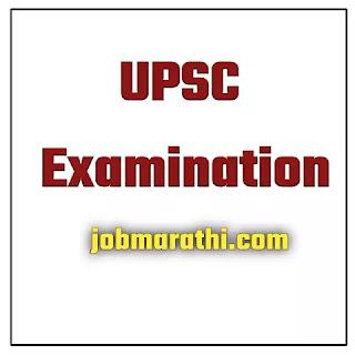 (UPSC)  Recruitment 2020 केंद्रीय लोकसेवा आयोग भरती 2020 Job Marathi , जॉब मराठी