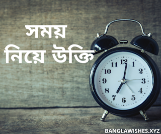 bangla quotes about time