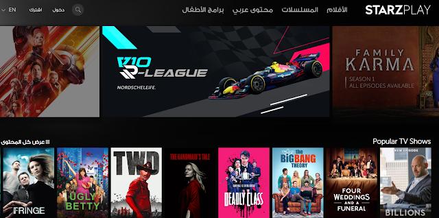 تحميل تطبيق Starz Play لمشاهدة الأفلام والمسلسلات للأندرويد والأيفون
