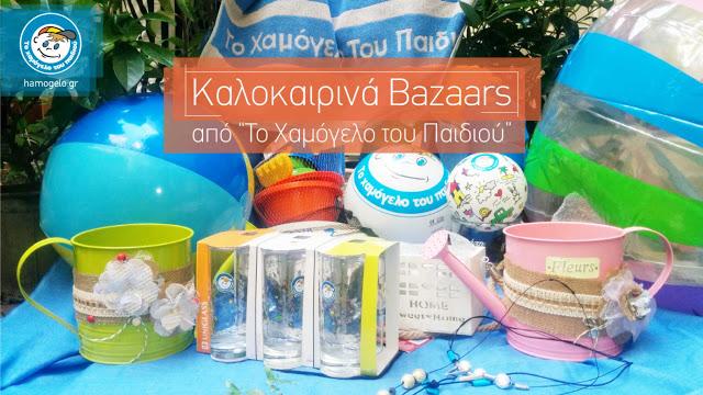 Καλοκαιρινό bazaar από «Το Χαμόγελο του Παιδιού» στο Ναύπλιο