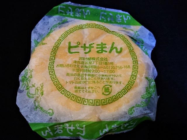 ファミリーマート 中華まん100円セール チーズたっぷりピザまん