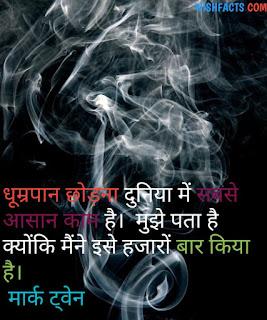 Quit-smoking-quotes