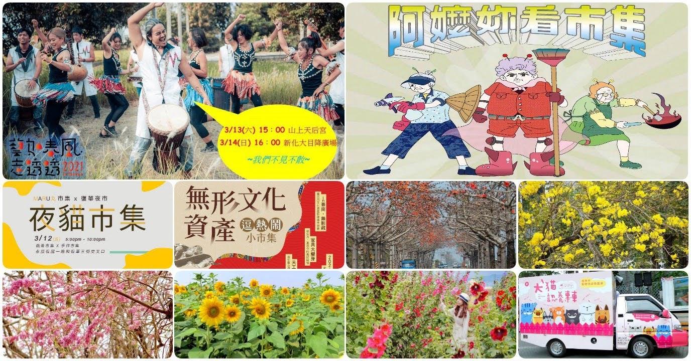 [活動] 2021/3/12-/3/14|台南週末活動整理|資訊數:80