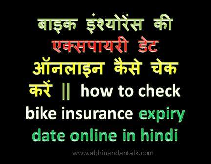 bike insurance status check online