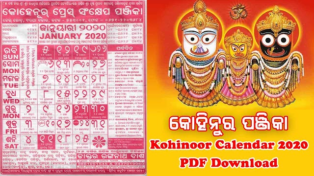 [PDF] Download Official Odia Kohinoor Calendar Panjika 2020 (All Month) High Quality Panji Photo