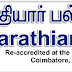 Bharathiar University, Coimbatore, Wanted Guest Faculty