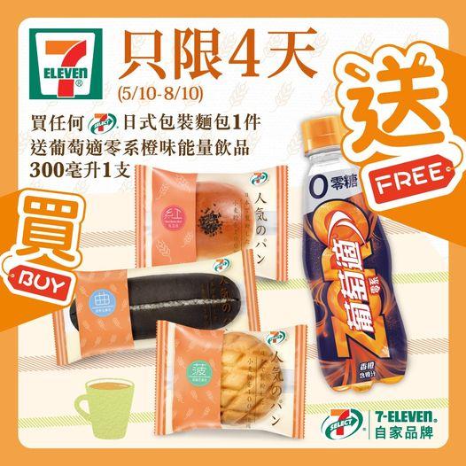 7-Eleven: 買日式包裝麵包送飲品 至10月8日
