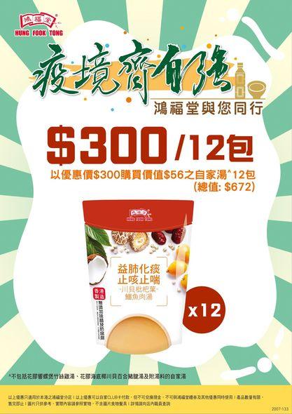 鴻福堂: $300/12包自家湯優惠 至12月20日