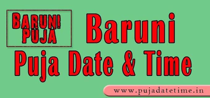 2022 Baruni Puja Date & Time - বারুণী পূজা তারিখ