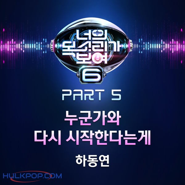 Ha Dong Yeon – I Can See Your Voice 6, Pt. 5