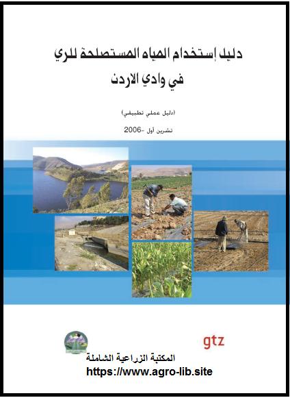 كتاب : دليل استخدام المياه المستصلحة للري في وادي الاردن