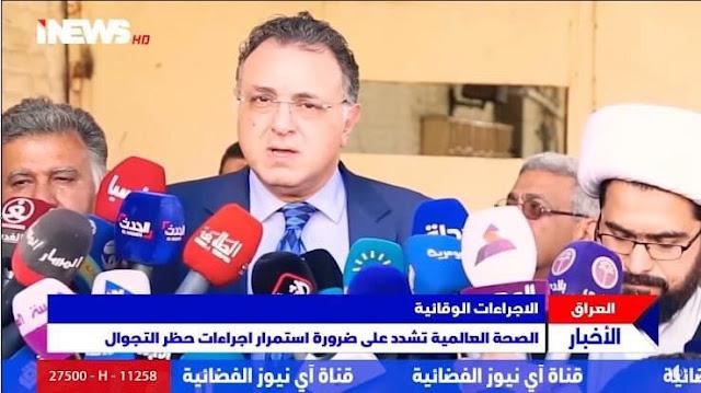 الصحة العالمية توصي باستمرار حظر التجول في العراق